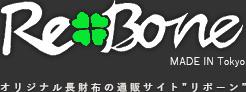 Exotic leather (エキゾティックレザー,エキゾチックレザー)を中心としたMade In Tokyo のオリジナル長財布とバッグ、革小物のオフィシャルショップ | リボーン/Re-Bone