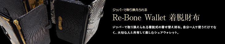 Re-Bone Wallet 着脱財布