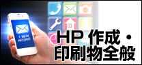 HP作成・印刷物全般