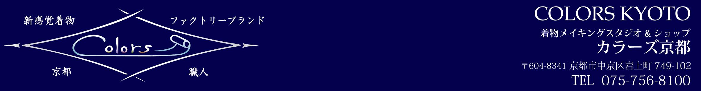 職人による着物ファクトリーブランド 【カラーズ 京都】 公式 ONLINE SHOP