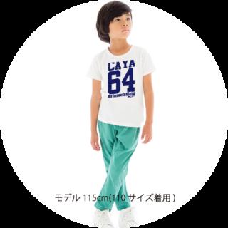 CAYA/親子ペア・半袖Tシャツ(number)