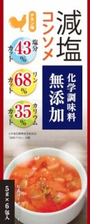 減塩コンソメ・化学調味料無添加【30g(5g×6包)】