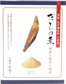 食塩・化学調味料不使用 だしの素 【100g×1袋】