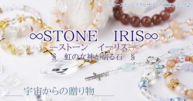 stone-iris ナナイロの虹