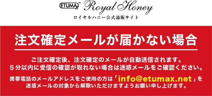 【公式】ロイヤルハニー公式通販 ETUMAX.NET【全品送料無料】