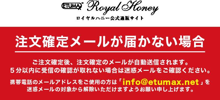 【公式】ロイヤルハニー公式通販サイト|ETUMAX