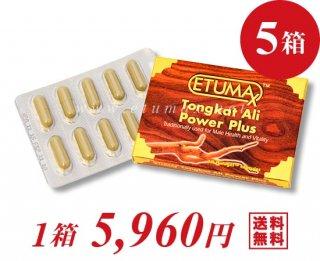 ETUMAX トンカットアリパワープラス 5箱50錠