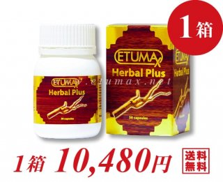 ETUMAX ハーバルプラス 1箱30錠