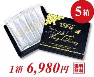 ETUMAX ロイヤルハニー 5箱60袋