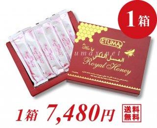 ETUMAX 女性用ロイヤルハニー 1箱12袋