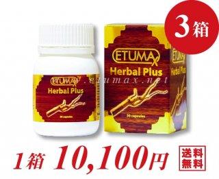 ETUMAX ハーバルプラス 3箱90錠
