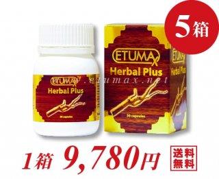 ETUMAX ハーバルプラス 5箱150錠