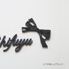 アクリル切り文字/リボン