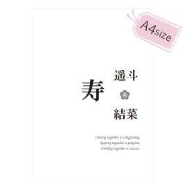 デザインペーパー【L】:A4サイズ