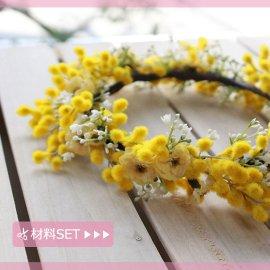 材料セット○ミモザの花かんむり