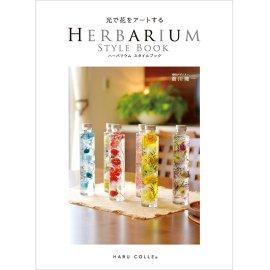 ハーバリウム スタイルブック