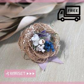 材料セット○麻のコサージュ【送料無料】