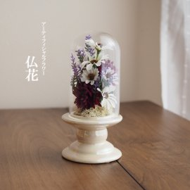 水替え不要、お供え花に:仏花・G/器ドーム付
