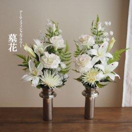 お墓参り用高級造花:墓花・Aセット/1対