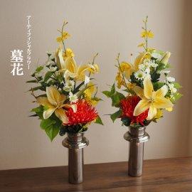 お墓参り用高級造花:墓花・Bセット/1対