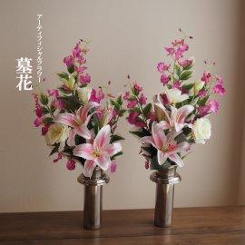 お墓参り用高級造花:墓花・Dセット/1対