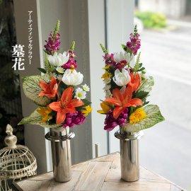 お墓参り用高級造花:墓花・Eセット/1対