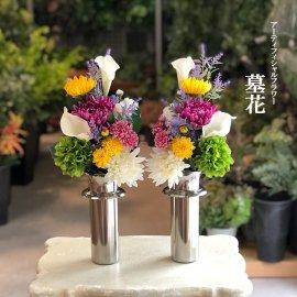お墓参り用高級造花:墓花・Fセット/1対