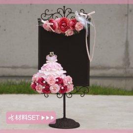 材料セット○小さなドレスのスタンドボード