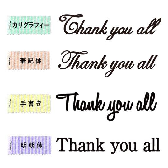 アクリル切り文字 thank you all