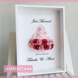 材料セット○小さなドレスのウェルカムボードA3