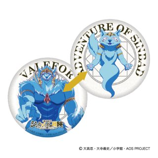 マギ シンドバッドの冒険 チェンジング缶バッジ【ヴァレフォール】
