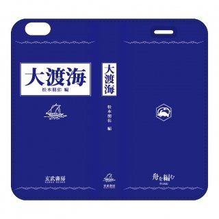 舟を編む 「大渡海」装丁デザイン 手帳型スマートフォンケース(iPhone6/6s)
