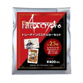 Fate/Apocrypha 【トレーディング】ステッカーセット