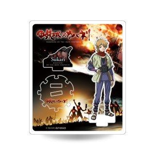 甲鉄城のカバネリ アクリルフィギュア 【巣刈】