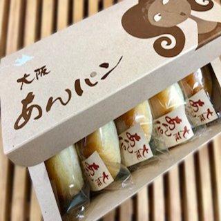 大阪あんパン5個セット  (箱付き)