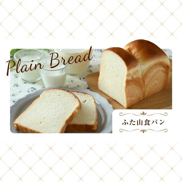 ふた山食パン