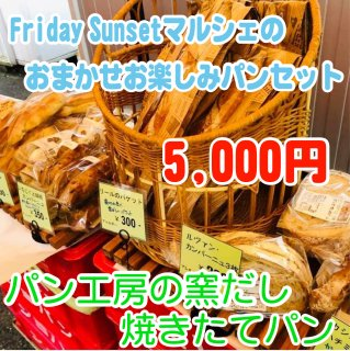 Friday Sunsetマルシェのおまかせお楽しみパンセット5000<img class='new_mark_img2' src='https://img.shop-pro.jp/img/new/icons62.gif' style='border:none;display:inline;margin:0px;padding:0px;width:auto;' />