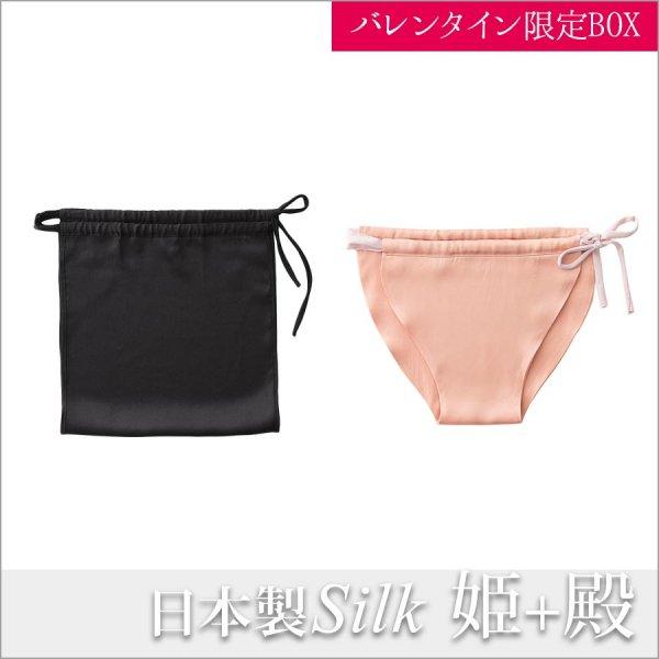 ◇バレンタイン限定BOX◇ 【日本製シルク】 姫&殿 -Hime&Tono- ギフトセット