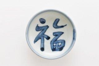 福の字 豆皿