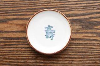 福々 丸豆皿 (寿:緑)