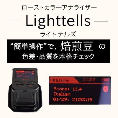 【LIGHTTELLS】ローストカラーアナライザー ライトテルズ CM-100【送料無料】