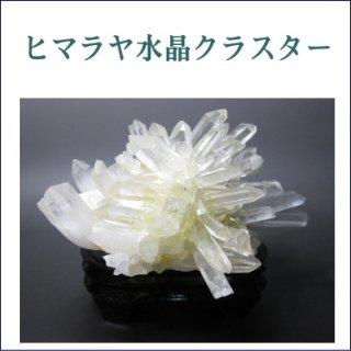 惑星風水 ヒマラヤ水晶クラスター