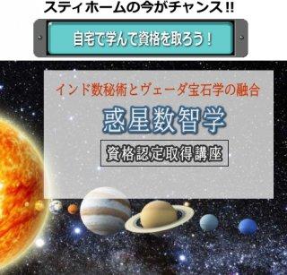惑星数智学通信講座