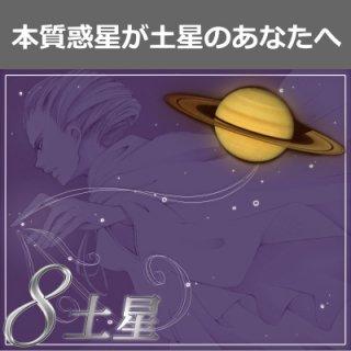 運勢改善ブレスセット (本質惑星:土星)