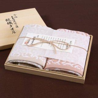 【今治謹製】今治 来島海峡波文様 紋織タオル -フェイスタオル2枚セット-【木箱入】