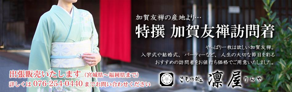加賀友禅 訪問着「きもの処 凛屋」