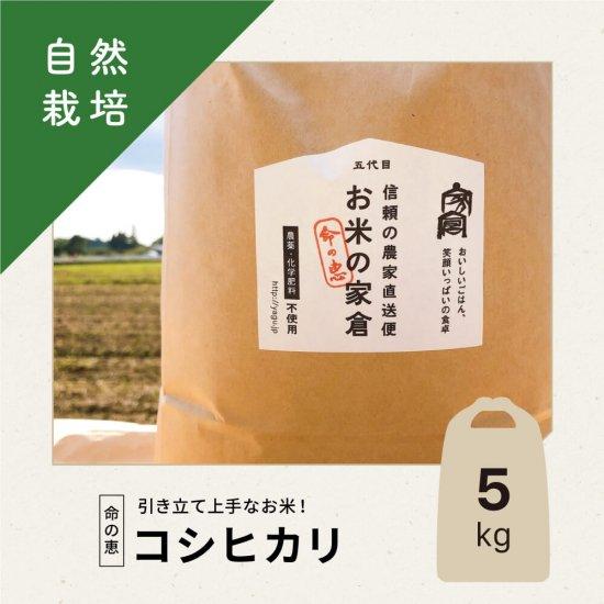 【農薬・化学肥料不使用のお米】命の恵 / コシヒカリ / 5kg
