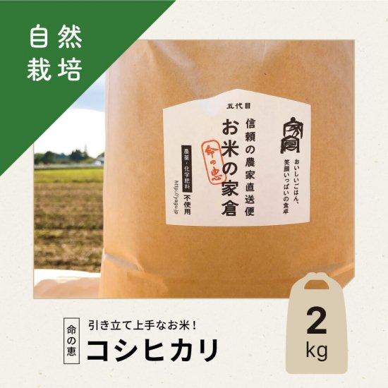 【農薬・化学肥料不使用のお米】命の恵 / コシヒカリ / 2kg