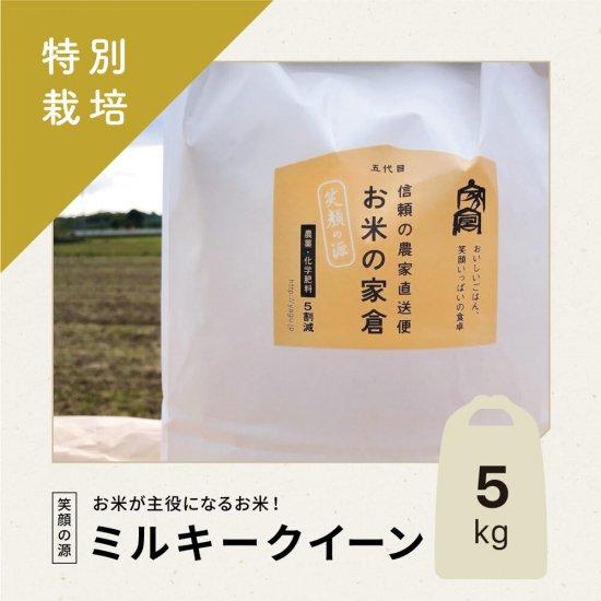 【減農薬のお米】笑顔の源 / ミルキークイーン / 5kg