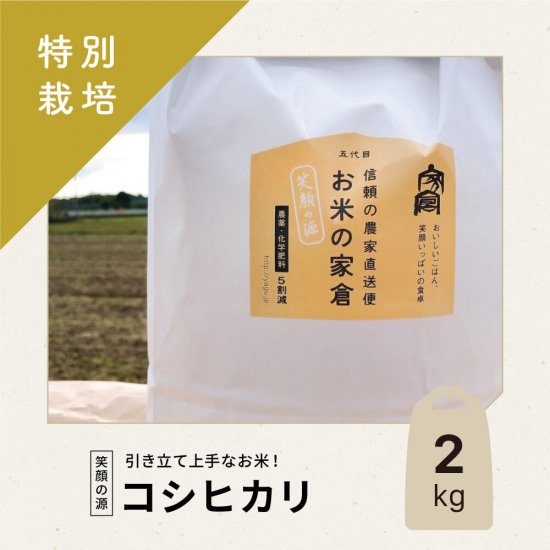 【減農薬のお米】笑顔の源 / コシヒカリ / 2kg